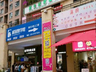 新生活化妆品店(蓝光幸福满庭店)