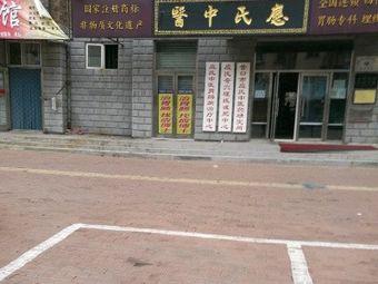 应氏中医胃肠专科