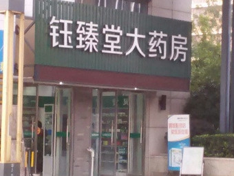 钰臻堂大药店