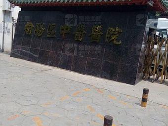 榆阳区中医院