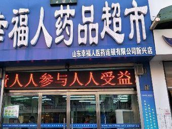 幸福人药品超市(新兴店)