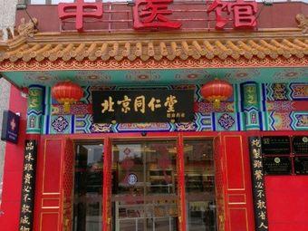 北京同仁堂(福州乌山店)