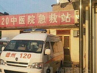 120中医院急救站