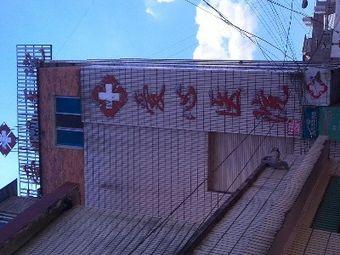 红河爱心医院