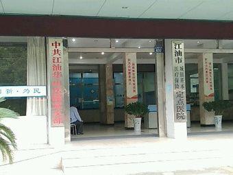 江油华山医院
