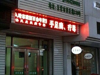 汤铁强中医外科诊所