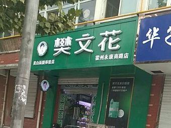 樊文花美白面膜体验店(霍州永康南路店)