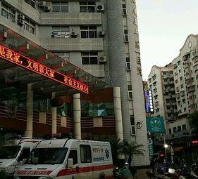南平市第一医院