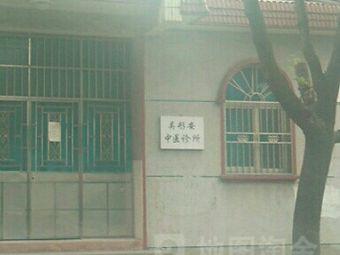 吴彤安中医医院