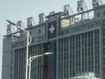 祥符区第一人民医院