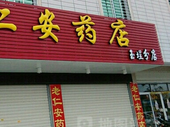 老仁安药店(玉埕分店)
