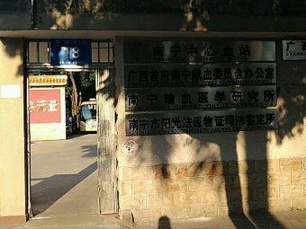 南宁中心血站(科园大道)