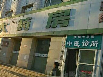 江城大药房
