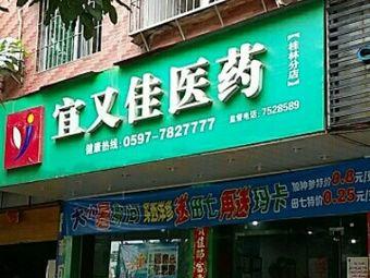 宜又佳医药(桂林店)