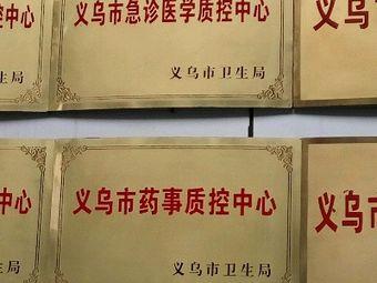 义乌市感染质控中心
