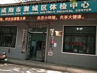 咸阳市渭城体检中心