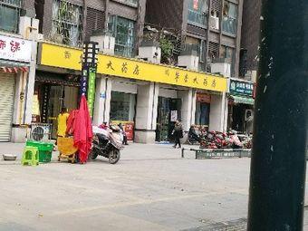 华杏大药房(赵家寺路店)