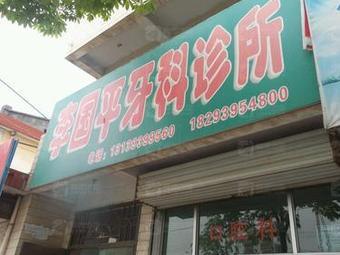 李国平牙科诊所