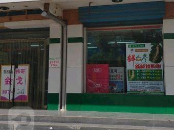 荣华大药房(北营二店)