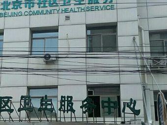 亚运村社区卫生服务中心