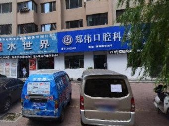 郑伟口腔科诊所