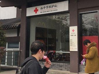 中山陵园景区红十字救护站