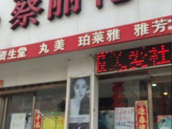 蔡丽化妆品店(中同路店)