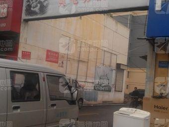 济宁市第一人民医院(黄屯分院)