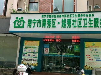 南宁市青秀区越秀社区卫生服务站