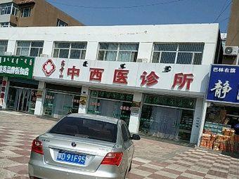 高古山中西医诊所