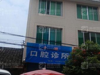 大雅口腔诊所