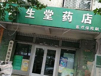 长生堂药店