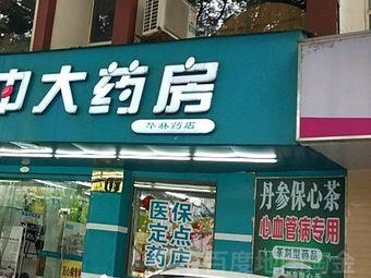 桂中大药房(兴怡园店)