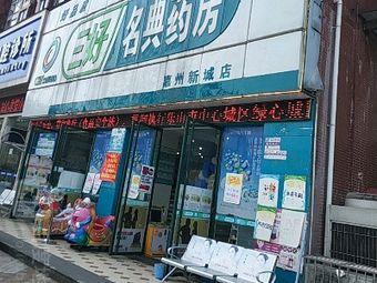 三好名典药房(嘉州新城店)