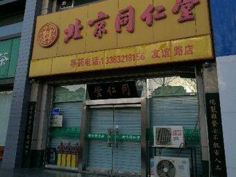 同仁堂(友谊路店)