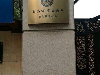 市立医院荣成路急救站