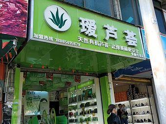 瑷芦荟(长顺专卖店)