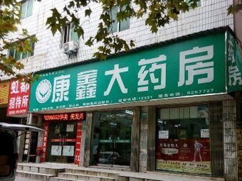 康鑫大药房