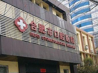 合肥市口腔医院(长江中路分院)