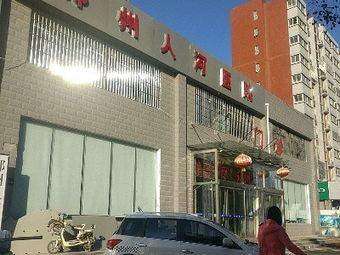 郑州人河医院