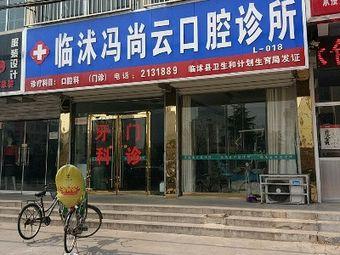 冯尚云口腔诊所