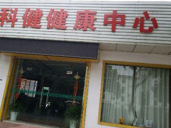 科健健康中心(浦口中心店)