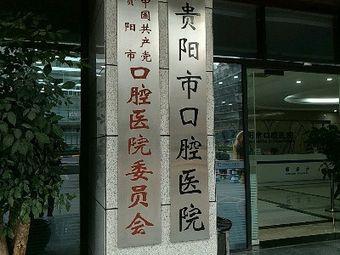 贵阳市口腔医院