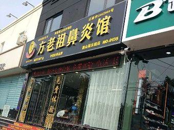 方老祖鼻炎馆(唐山福乐园店)