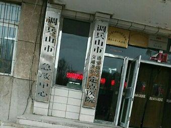 调兵山市120急救中心