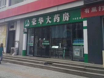 仁和大药房(铁匠巷店)