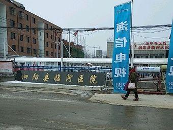 泗阳县临河医院