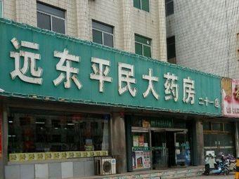 远东平民大药房(二十一店)