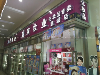 韩束妆业化妆品专卖
