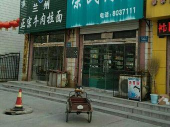 荣民药店(青城路店)